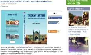 В Анкаре издана книга Назима Мустафы об Ираване
