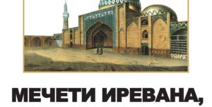 Мечети Иревана